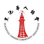 Blackpool Chinese Community Association